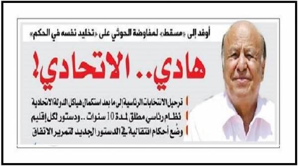 بنود جديدة من اتفاق مسقط: نظام رئاسي مطلق وتمديد مفتوح وترحيل الانتخابات وعاصمة ثالثة لليمن (صحيفة)