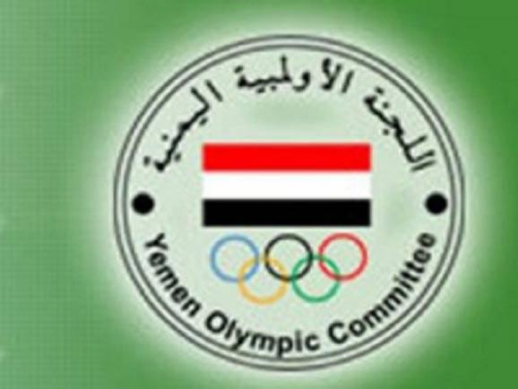 اللجنة الأولمبية في اليمن تغلق باب الترشيح 15 الجاري