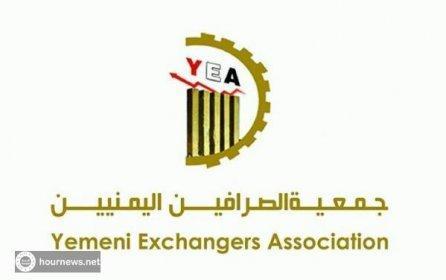 """""""الصرافين اليمنيين"""" تعلن بدء الإضراب الشامل لشركات ومحلات الصرافة"""