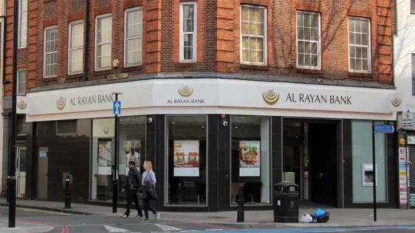 """التايمز: السلطات البريطانية تحقق مع """"بنك الريان"""" القطري"""