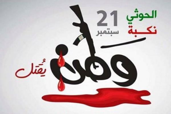 الحوثيون يلزمون محلات الدعاية والإعلان والطباعة إعداد وطبع لوحات دعائية بذكرى انقلابهم