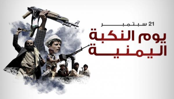مراقبون: نكبة الحوثي جلبت لليمن الموت والمجاعة والفقر والأفكار الدخيلة