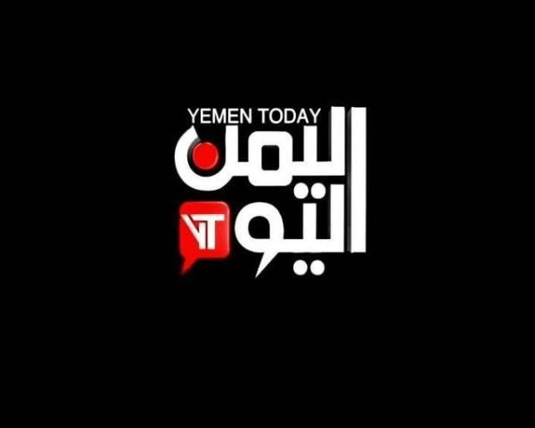 فضائية اليمن اليوم تعاود البث عبر النايل سات