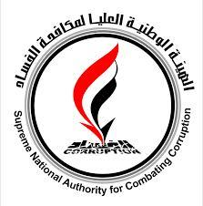 هيئة الفساد تُحذر من التعامل مع الهيئة التي زورتها مليشيا الحوثي