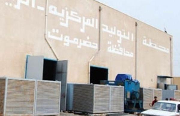 """""""كهرباء"""" وادي حضرموت تحذر من خروج الخدمة عن جميع مديريات الوادي"""
