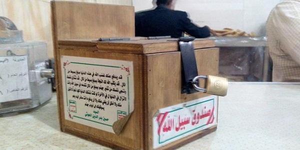 الحوثيون يجرون تعديلاً على قانون الزكاة يضمن لهم &#34الخُمس&#34
