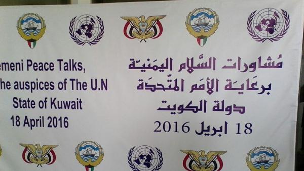 يوميات ومسار المحادثات اليمنية في الكويت