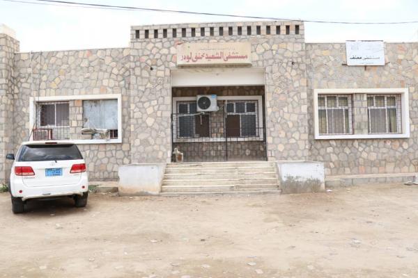 مستشفى الشهيد &#34محنف&#34 بلودر أبين.. يخدم سكان أربع مديريات نائية وبإمكانات شحيحة