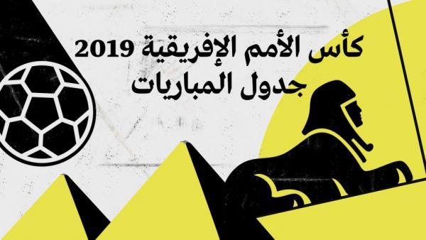 جدول مباريات نهائيات كأس الأمم الإفريقية 2019 في مصر