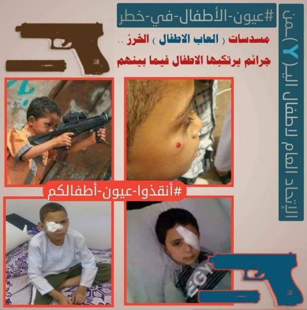 &#34أطفال اليمن&#34 يوجه دعوة للتفاعل مع تظاهرة الكترونية تدعو لمقاطعة مسدسات الخرز تحمل وسم #أنقذوا_عيون_أطفالكم
