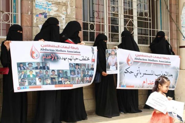 أمهات المختطفين بتعز تطالب بإنقاذ حياة 30 مختطفاً مهددين بالإعدام