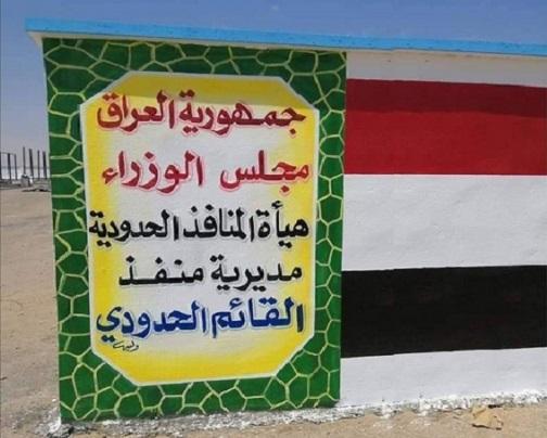 الضربات الجوية تؤجل افتتاح معبر القائم الحدودي بين العراق وسوريا