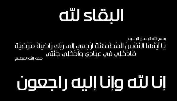 اعلاميو المؤتمر الشعبي يعُزون الزميل محمد انعم بوفاة عمه