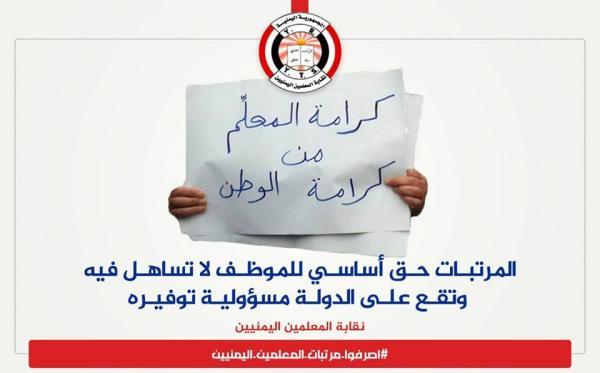 أبو لحوم: إضراب المعلمين مستمر حتى صرف المرتبات