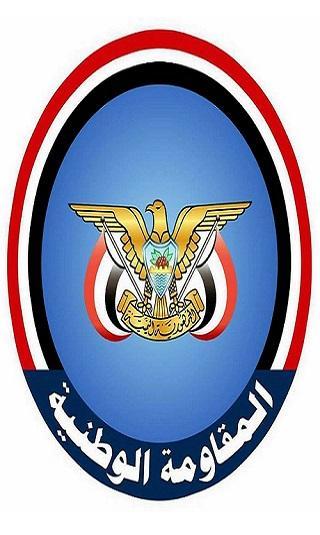 بيان مهم للمقاومة اليمنية