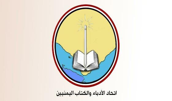 اتحاد الأدباء والكتاب اليمنيين: ما يتعرض له الكاتب الكبير القعود اعتداء سافر على قيم الحرية وحقوق الإنسان (بيان)