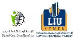 مهرجان وبازار خيري في الجامعة اللبنانية لدعم مرضى السرطان والثلاسيميا