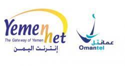 الاتصالات اليمنية توقع اتفاقية مع عمانتل لتوفير سعات اضافية للانترنت