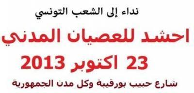 تونس.. جبهة الإنقاذ تدعوا لمظاهرة بمناسبة مرور عام على