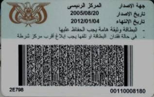 كشف محاولة تزوير بطاقة شخصية باحد مراكز امانة العاصمة