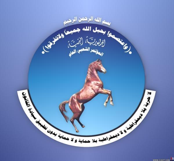الزوكا: المؤتمر حزب يحترم الدستور والقانون ومن حقه الاحتفال يوم 24 أغسطس