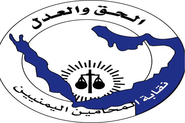 """نقابة المحامين اليمنيين تبعث برسالة إلى """"الحسين"""""""