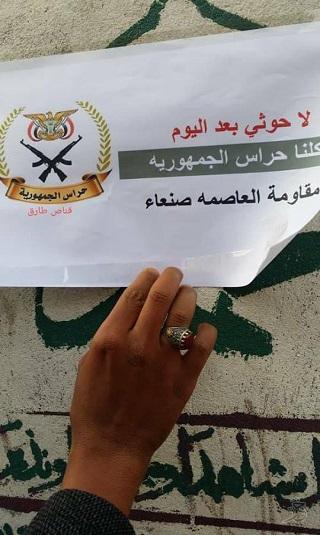 صور - &#34لا حوثي بعد اليوم وكلنا حراس الجمهورية&#34 في شوارع العاصمة صنعاء المحتلة