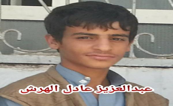 اختفاء نجل المواطن عادل الهرش في ظروف غامضة بالعاصمة