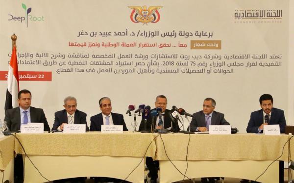 بن دغر: مليشيا الحوثي دفعت بمئتي مليار ريال واستبدلتها بالطبعة الجديدة وعملات صعبة