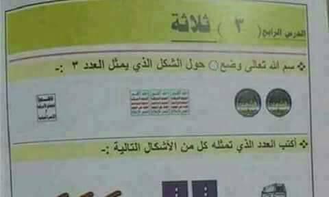 الحكومة اليمنية: قطر تساعد مليشيا الحوثي لتحريف المنهج الدراسي وزراعة الفكر الطائفي الخبيث
