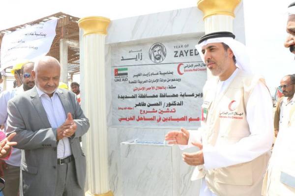 الهلال الإماراتي يدشن مشروع دعم الصيادين على امتداد الساحل الغربي لليمن