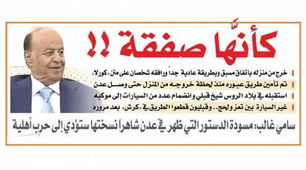 هادي في عدن.. كأنَّها صفقة !!