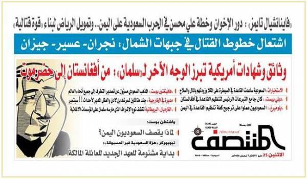 شهادات ووثائق أمريكية تبرز الوجه الآخر لـ&#34سلمــان&#34: من أفغانستان الى حضرموت (تقرير/ترجمات)