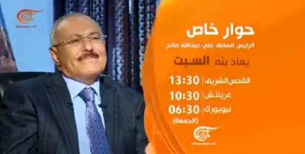 الرئيس صالح يكشف: عرض مالي سعودي