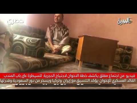 فيديو- القائد العسكري للإخوان بتعز يؤكد التنسيق مع إيران  وتركيا