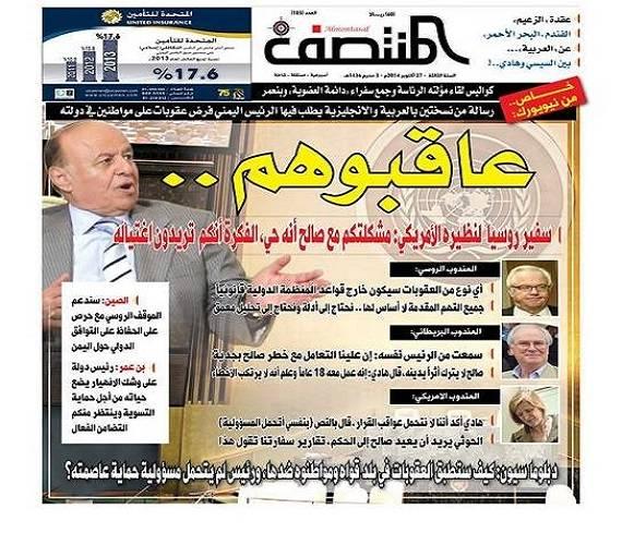 سفير روسيا لنظيره الأمريكي: &#34تريدون اغتيال صالح&#34.. كواليس لقاء دولي في نيويورك بشأن اليمن