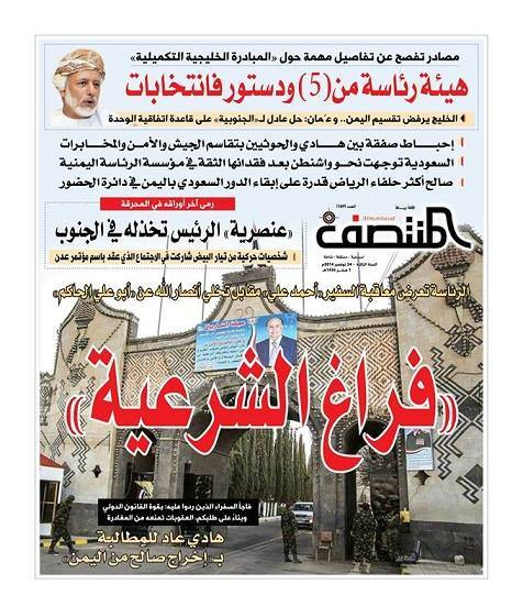 اليمن: «المبادرة الخليجية 2».. خطة انتقالية لسد «فراغ الشرعية» في اليمن (تفاصيل)