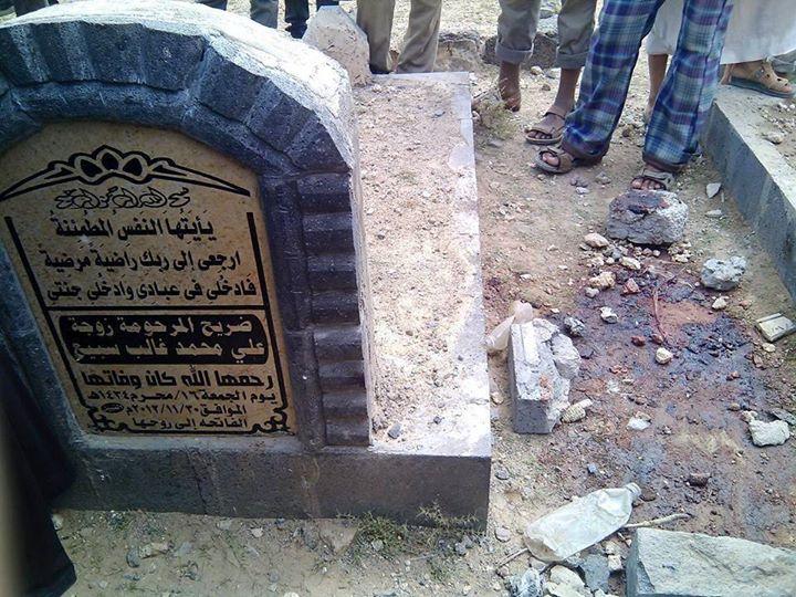 دماء شهيد قضى إلى جوار قبر أمه بينما كان يزورها، في مقبرة العمودي بمدينة ذمار اليمنية، جراء قصف طيران العدوان السعودي للمقبرة بأربعة صواريخ يوم الأربعاء 27 مايو آيار 2015
