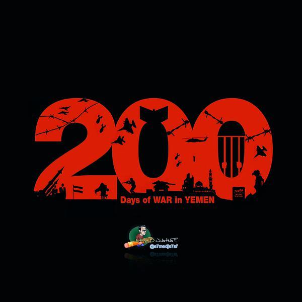 الفنان اليمني الشاب أحمد جحاف (@A7medJa7af) رسم اكتمال 200 يوم من العدوانعلى اليمن..